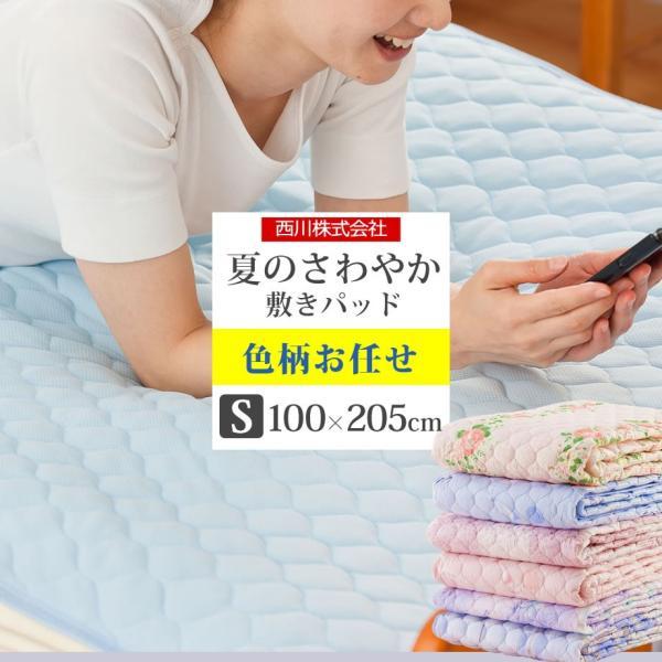 敷きパッド シングルサイズ ワケ有 100×205 京都 B格敷パッド 色柄お任せ 西川