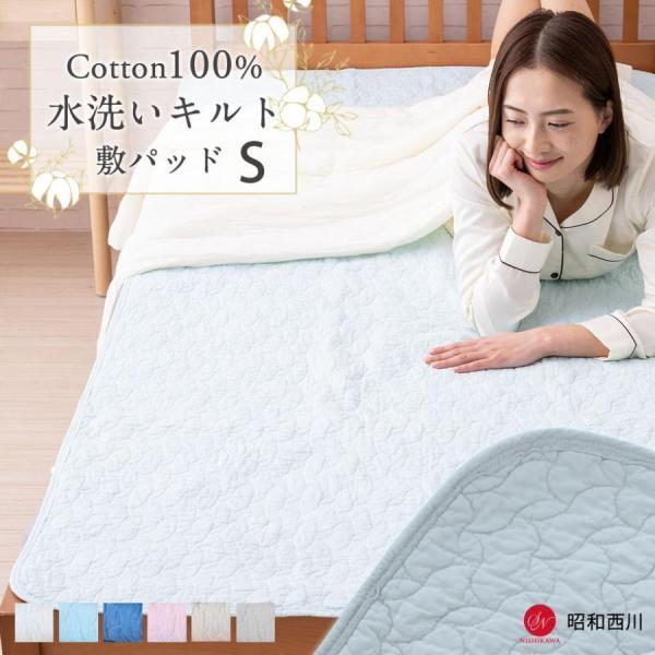 敷きパッド シングル 綿100% 西川 100×205 水洗い敷パッド+まくらパッド オールシーズン使える 父の日 ギフト|futontanaka