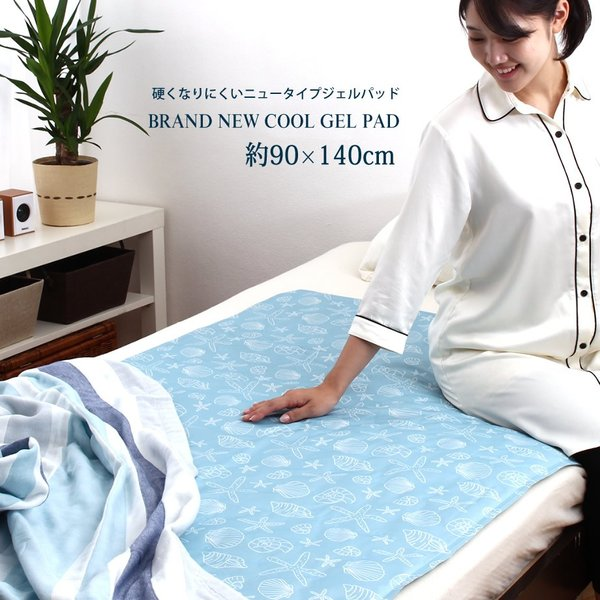 ひんやりマット 硬くなりにくい アイスジェル 冷たい敷きパッド シングル single 冷感 クール 約90×140cm 会員限定 夏セール|futontanaka