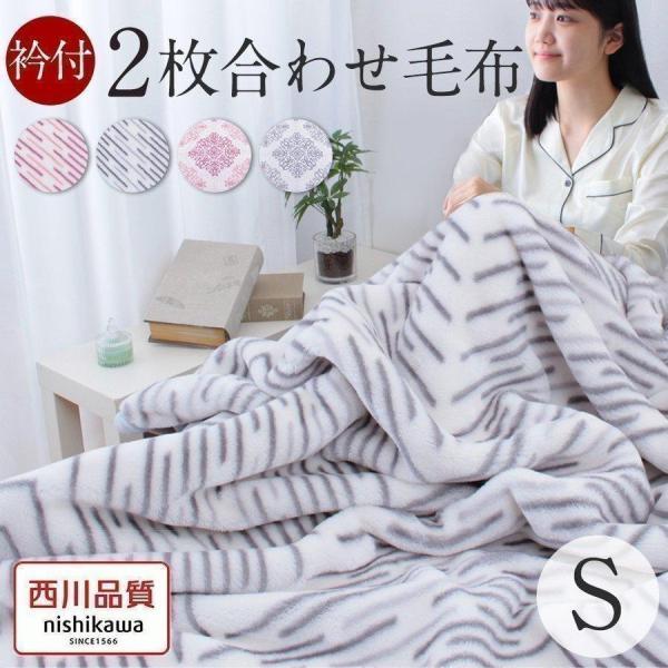 襟付き毛布