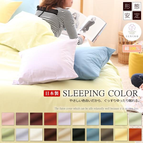 掛け布団カバー Sleeping Color SDL セミダブルロングサイズ 170×210 日本製 スリーピングカラー 岩本繊維|futontanaka
