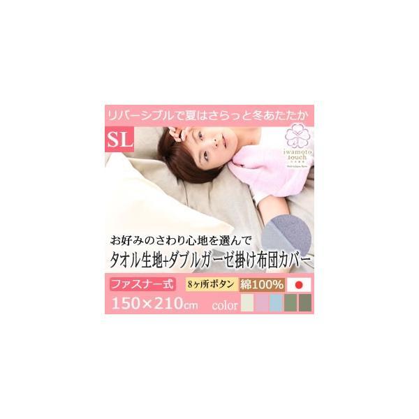 タオル生地+ダブルガーゼ SL 150x210 アイボリー futontanaka