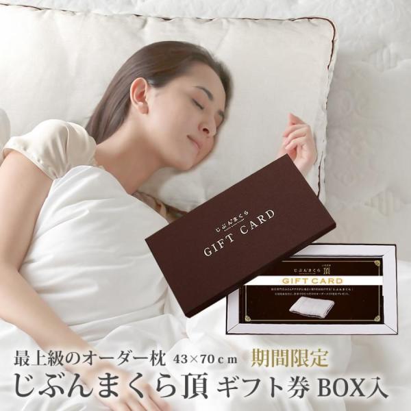 枕 じぶんまくらライト ギフト券 セミオーダーメイド お店で枕と交換 43×70cm 高さ調節 洗える ウォッシャブル|futontanaka