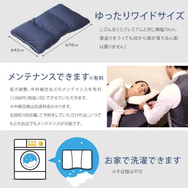 枕 じぶんまくらライト ギフト券 セミオーダーメイド お店で枕と交換 43×70cm 高さ調節 洗える ウォッシャブル|futontanaka|07