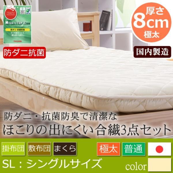 合繊布団セット S マイティトップ2 ほこりの出にくい合繊3点マカロン3 日本製 父の日 ギフト|futontanaka