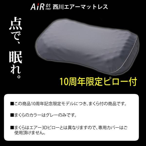今だけまくらプレゼント 東京西川 エアー AiR 01 マットレス シングル ベーシックタイプ 正規品 敷布団|futontanaka|14