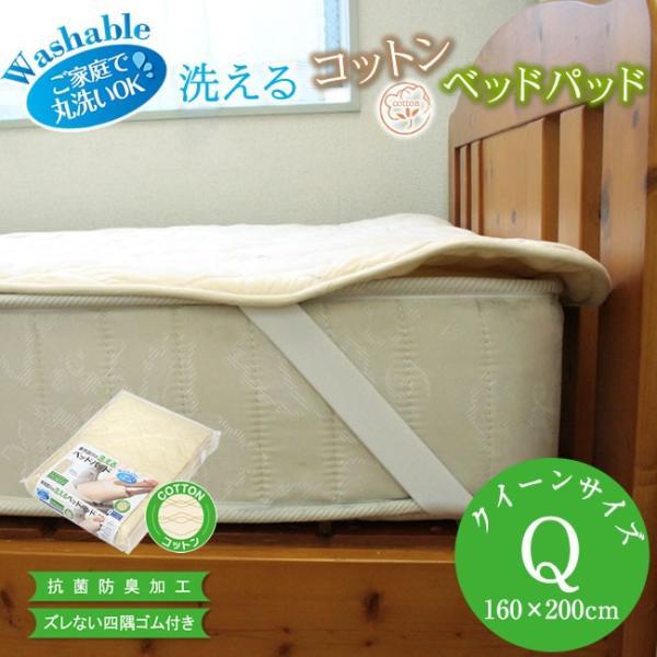 ベッドパッド 洗える 西川 クイーン 洗えるコットンベッドパッド 綿100% クイーンサイズ 160×200 Q WD 抗菌防臭 CNI0601734|futontanaka