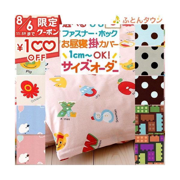 お昼寝布団カバー サイズオーダー 日本製 綿100% 掛け布団カバー 幼稚園 保育園 指定サイズに対応 えいご シープ トイブロック