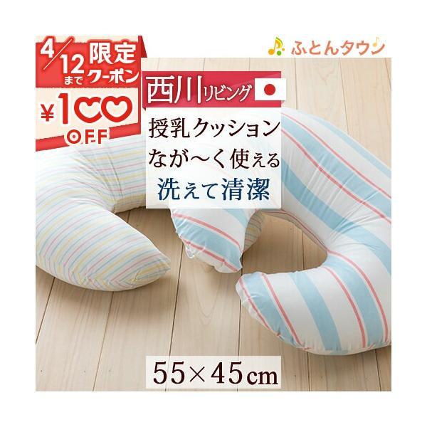 クーポン★ ベビー授乳クッション 西川 フェリーべの授乳クッション 西川リビング 55×45cm クッション