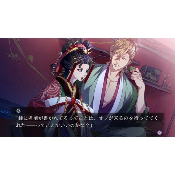 吉原彼岸花 久遠の契り - Switch|future-ability|15