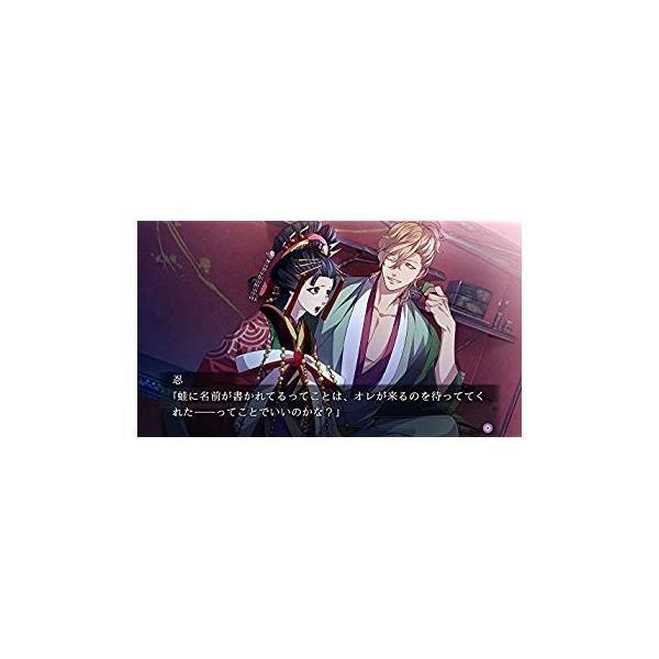 吉原彼岸花 久遠の契り - Switch|future-ability|10
