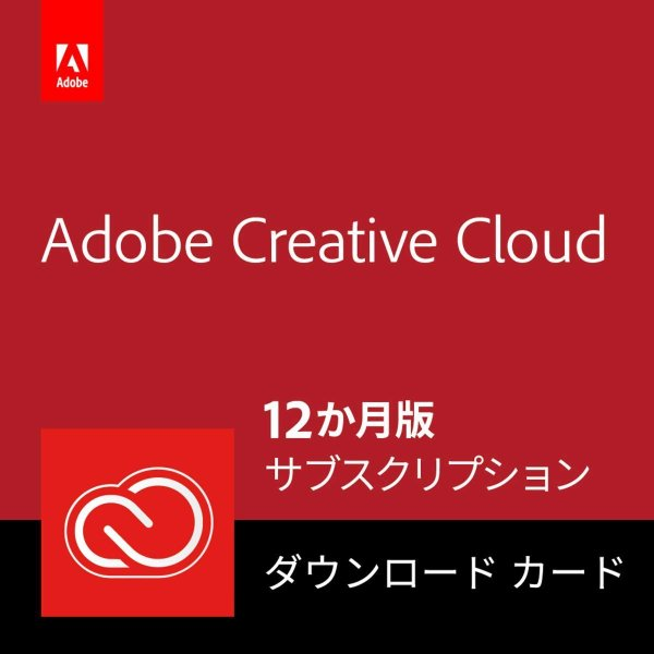 Adobe Creative Cloud コンプリート|12か月版|Windows/Mac対応|パッケージ(カード)コード版|future-ability