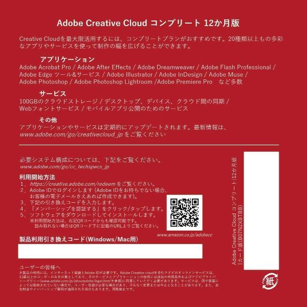 Adobe Creative Cloud コンプリート|12か月版|Windows/Mac対応|パッケージ(カード)コード版|future-ability|10