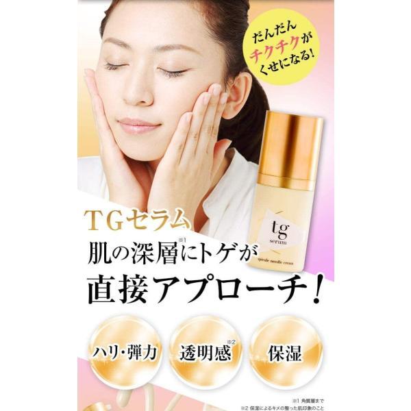 TGセラム(ティージーセラム)日本製話題のマイクロニードルが顔全体に使えるクリーム ほうれい線 シワ 美肌 future-ability 04