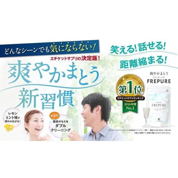 from COCORO(フロムココロ) [Frepure](フレピュア) サプリ タブレット チュアブルタイプ 30粒入り 3袋セット (90個分)|futuredream|02