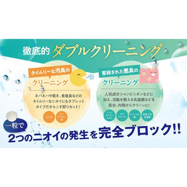 from COCORO(フロムココロ) [Frepure](フレピュア) サプリ タブレット チュアブルタイプ 30粒入り 3袋セット (90個分)|futuredream|04