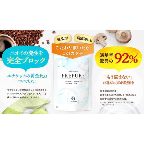from COCORO(フロムココロ) [Frepure](フレピュア) サプリ タブレット チュアブルタイプ 30粒入り 3袋セット (90個分)|futuredream|05