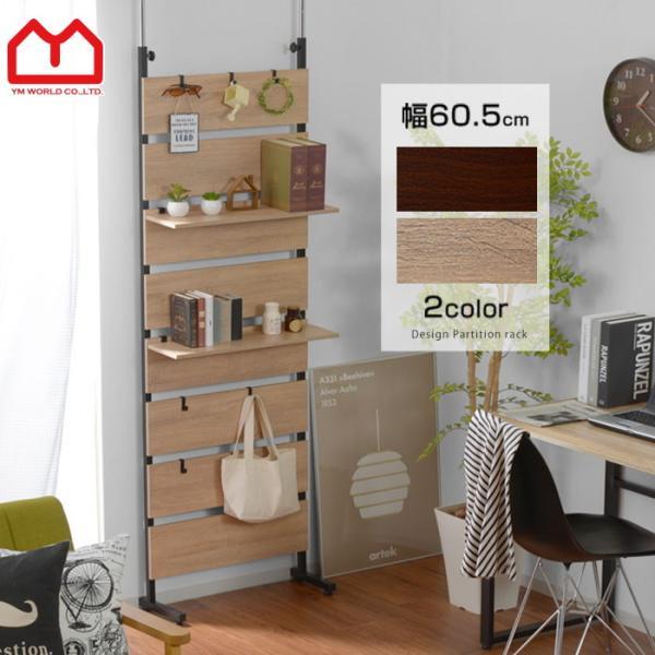 RoomClip商品情報 - ハンガーラック パーテーション 壁面収納 薄型 突っ張り おしゃれ 本棚 キッチン 北欧