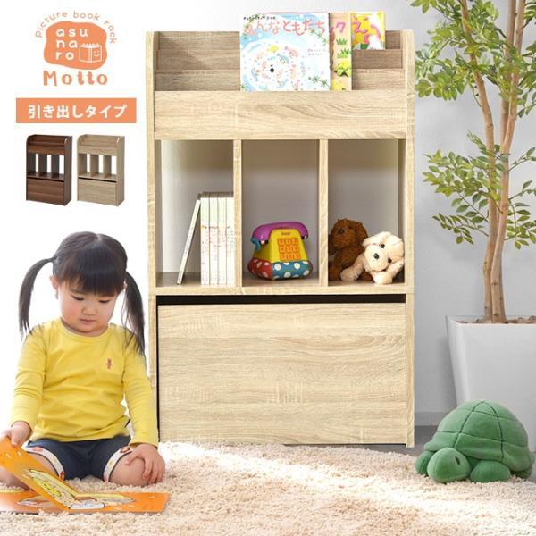 RoomClip商品情報 - おもちゃ収納 絵本棚 絵本ラック おしゃれ 北欧