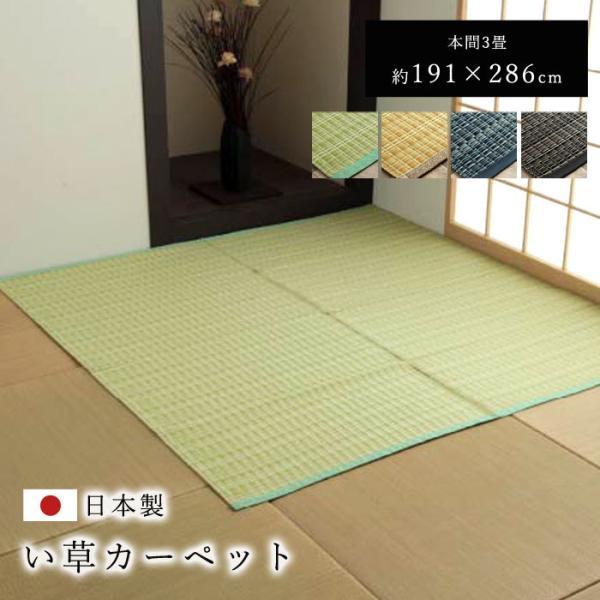 日本製 長方形 本間3畳 191×286 国産 ラグ 夏用 シンプル 洗える カーペット 敷物 マット おしゃれ マット レジャーシート 畳マット たたみ タタミ モダン