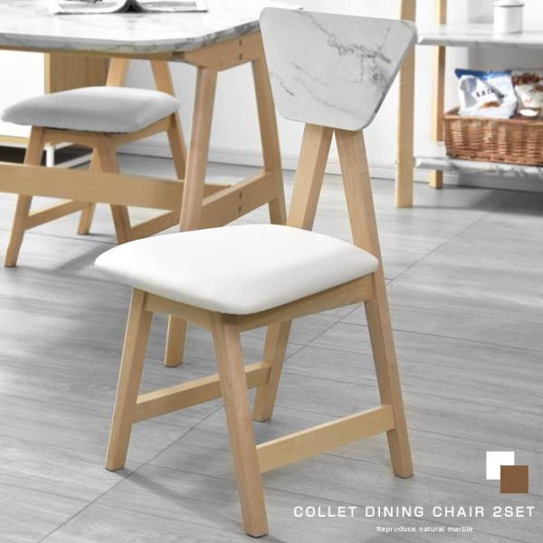 ダイニングチェア 2脚セット 大理石調 おしゃれ 北欧 椅子 イス いす チェア チェアー 木製 天然木 かわいい 1人掛け ダイニング デスクチェア 食卓椅子 食卓