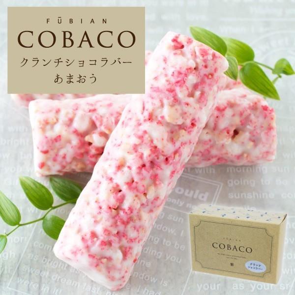 COBACO|クランチショコラバー(あまおう)3本 即日発送対応 スイーツ(宅急便発送)Pgift