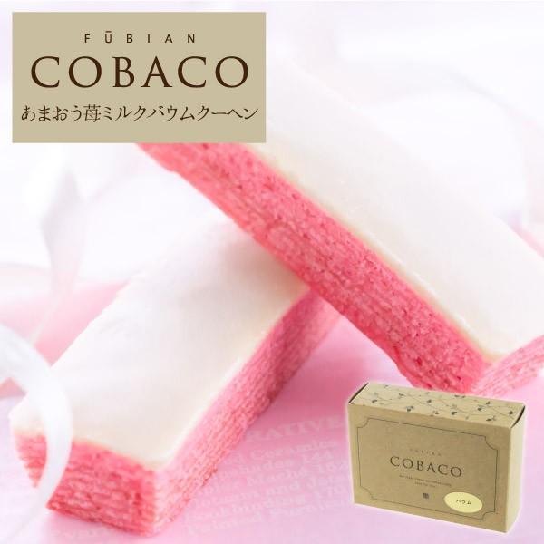 COBACO あまおう苺ミルクバウムクーヘン 2個 あすつく対応 プチギフト(宅急便発送) Pgift