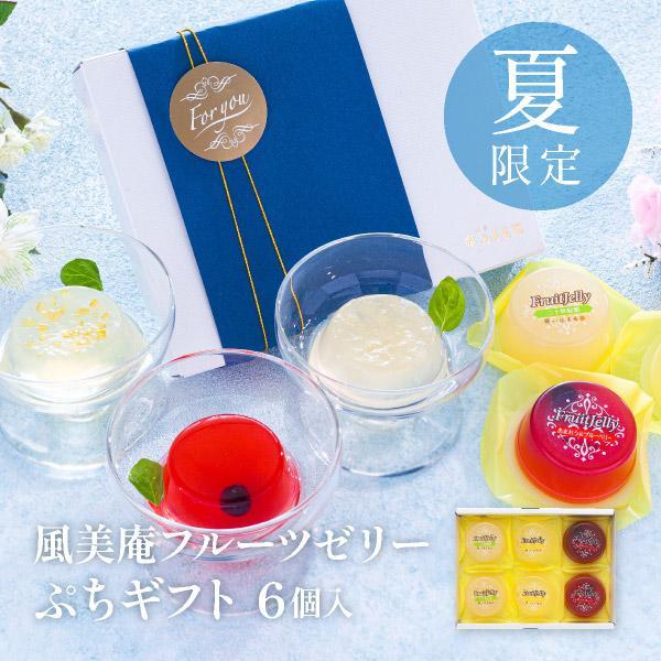 【プチギフト】フルーツゼリー6個入 夏ギフト 内祝 あすつく対応(宅急便発送)|fuubian