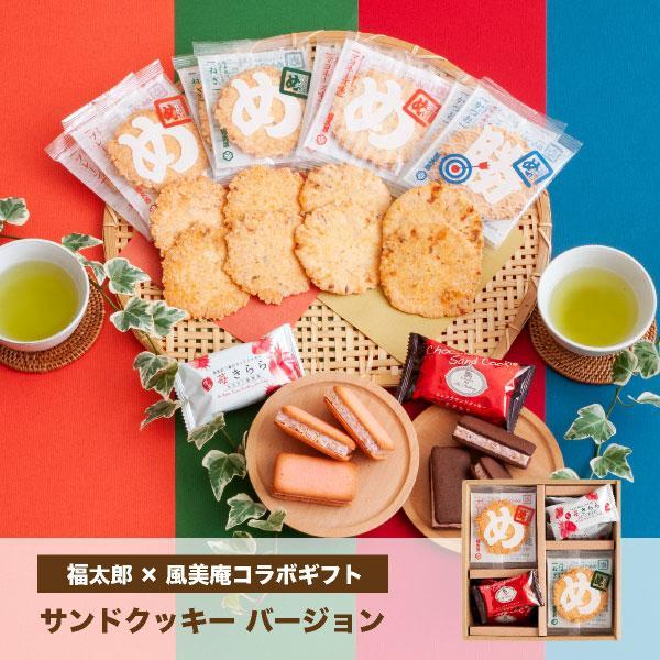 風美庵&福太郎 コラボギフト サンドクッキーバージョン めんべい 焼き菓子 詰め合わせ あすつく対応 送料無料 宅急便発送 Agift