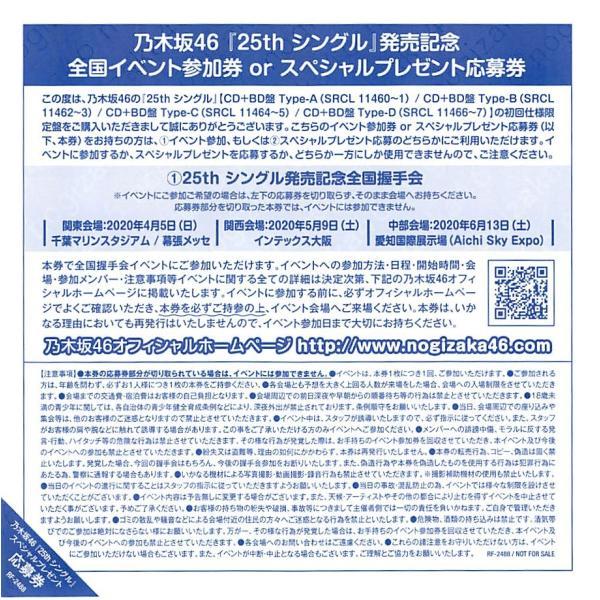 乃木坂46 握手券 しあわせの保護色|fuwaneko