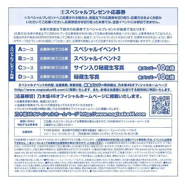 乃木坂46 握手券 しあわせの保護色 (10枚セット) fuwaneko 02