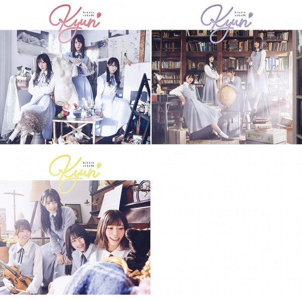 日向坂46 1stシングル キュン Type-A,B,C 3枚セット 初回仕様限定盤 (CD+Blu-ray) 特典なし|fuwaneko
