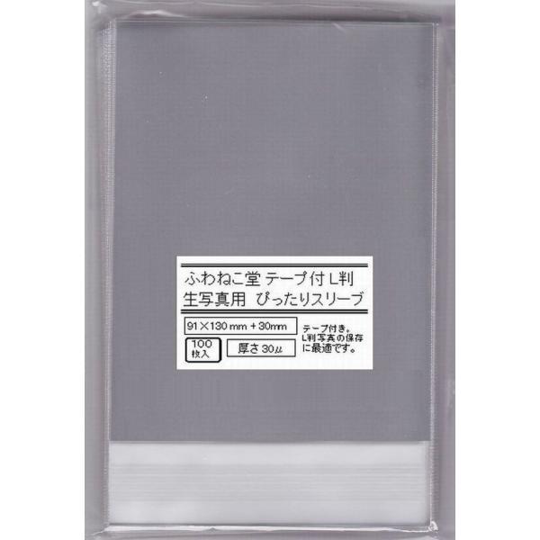 テープ付 L判生写真 ぴったりスリーブ 91×130 (100枚) / ふわねこ堂 fuwaneko
