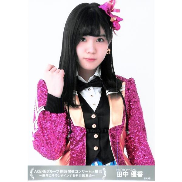 田中優香 生写真 AKB48 同時開催コンサートin横浜 決起集会|fuwaneko