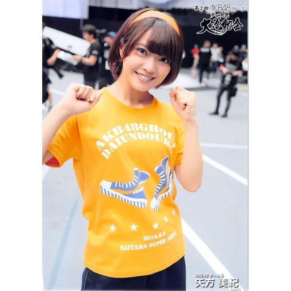 矢方美紀 生写真 AKB48 第2回 大運動会 netshop限定 Ver.|fuwaneko