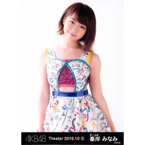 峯岸みなみ 生写真 AKB48 2016.October 2 月別10月 A|fuwaneko