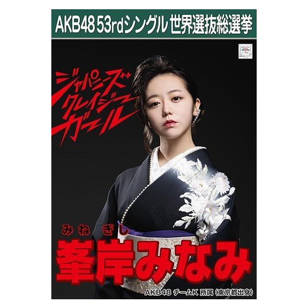 峯岸みなみ 生写真 AKB48 Teacher Teacher 劇場盤特典 fuwaneko
