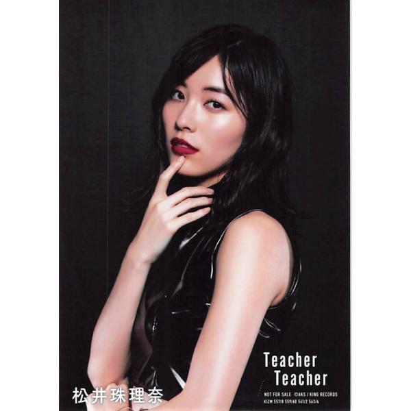 松井珠理奈 生写真 AKB48 Teacher Teacher 通常盤封入 選抜Ver.|fuwaneko