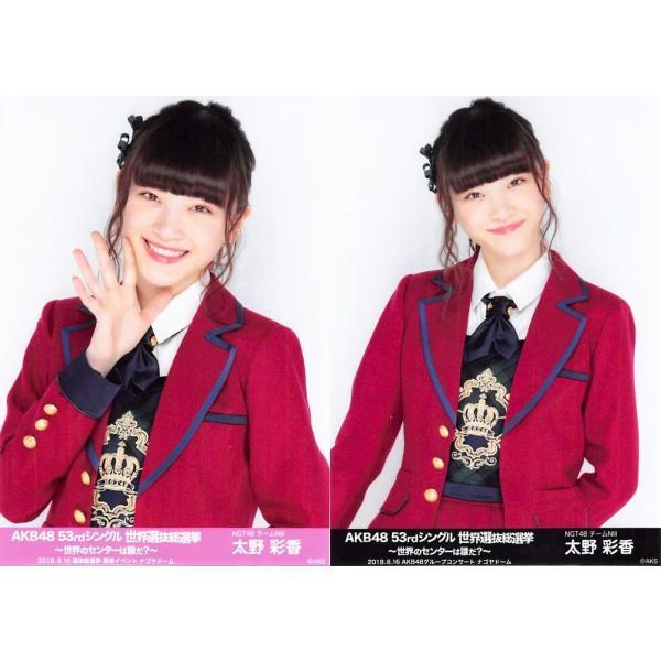 太野彩香 生写真 AKB48 53rdシングル 世界選抜総選挙 ランダム 2種コンプ|fuwaneko