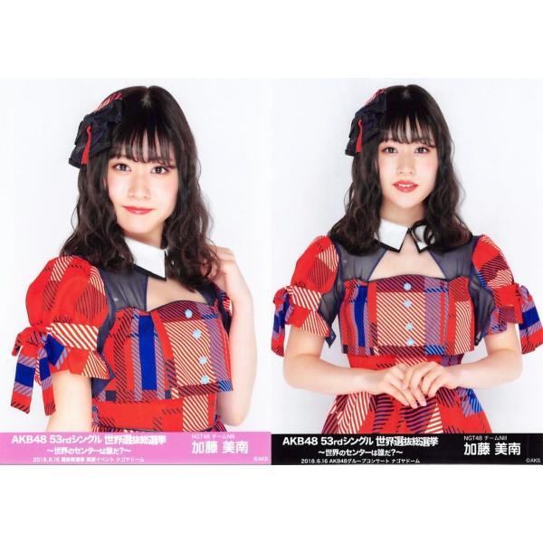 加藤美南 生写真 AKB48 53rdシングル 世界選抜総選挙 ランダム 2種コンプ fuwaneko
