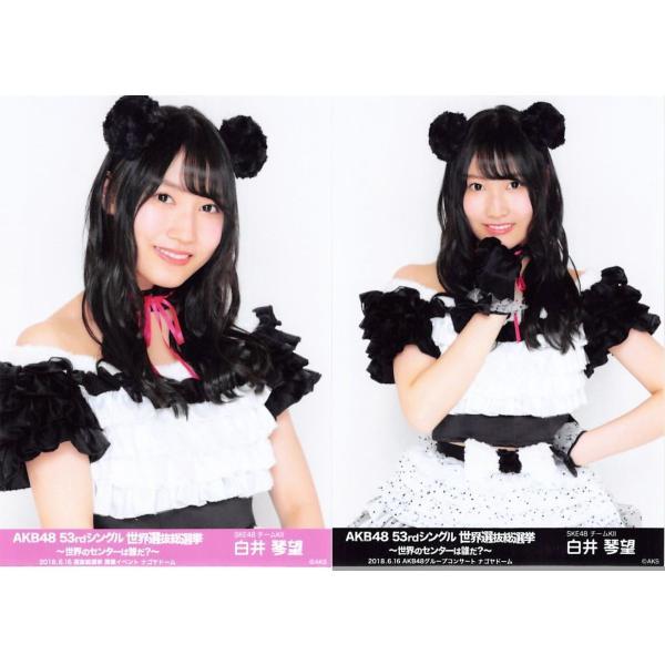 白井琴望 生写真 AKB48 53rdシングル 世界選抜総選挙 ランダム 2種コンプ|fuwaneko