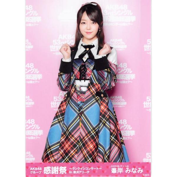 峯岸みなみ 生写真 AKB48グループ感謝祭2018 ランダム|fuwaneko