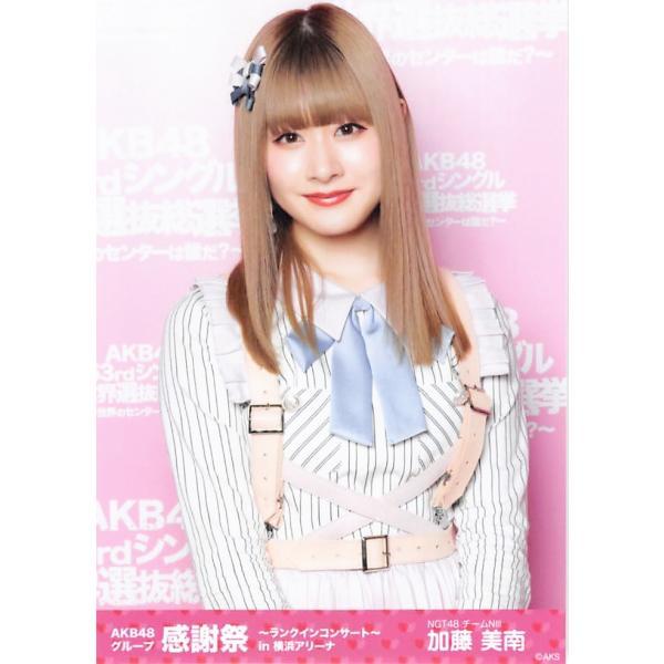 加藤美南 生写真 AKB48グループ感謝祭2018 ランダム|fuwaneko