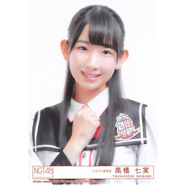 高橋七実 生写真 NGT48 世界の人へ 封入特典 Type-A|fuwaneko