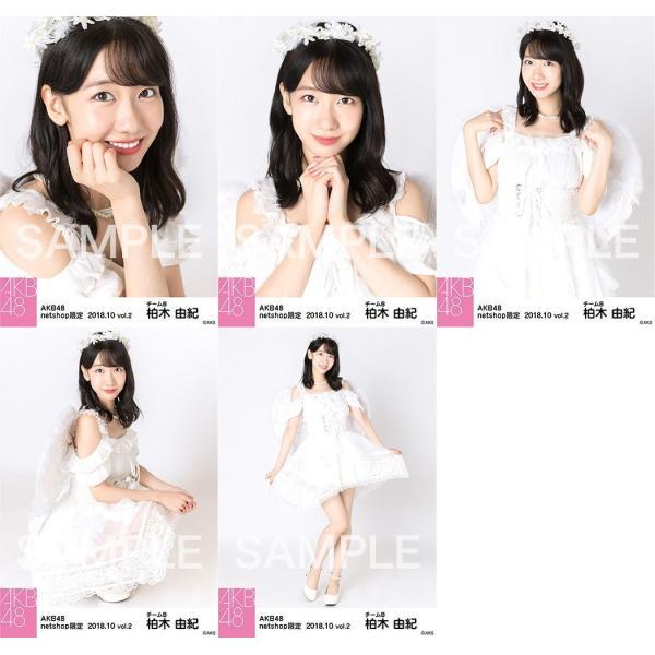 柏木由紀 生写真 AKB48 2018年10月 vol.2 個別 5種コンプ fuwaneko