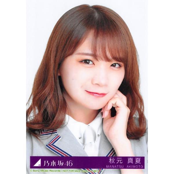 秋元真夏 生写真 乃木坂46 Sing Out! 封入特典 Type-B|fuwaneko
