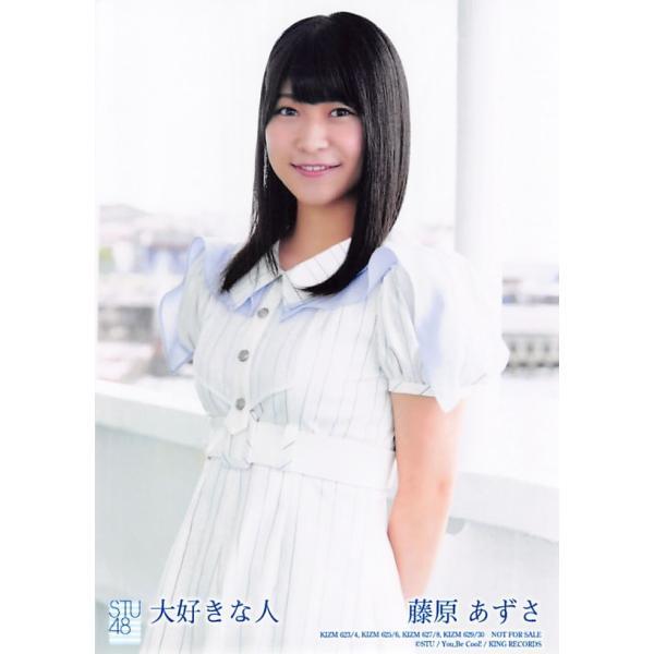 藤原あずさ 生写真 STU48 大好きな人 通常盤封入特典 fuwaneko