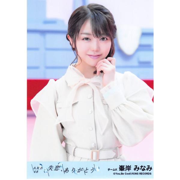 峯岸みなみ 生写真 AKB48 失恋、ありがとう 劇場盤 選抜Ver.|fuwaneko