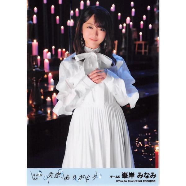 峯岸みなみ 生写真 AKB48 失恋、ありがとう 劇場盤 また会える日まで Ver. fuwaneko