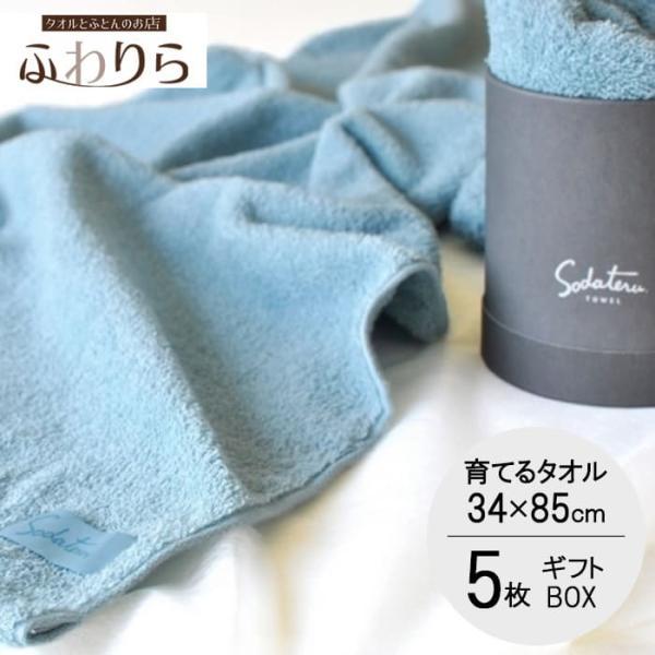 英瑞ギフト 育てるタオル「feel(フィール)」フェイスタオル 同色5枚セット まとめ買い|fuwarira